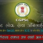 CGPSC Online CG General Knowledge Question Paper in Hindi