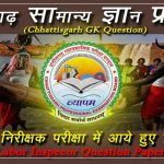Chhattisgarh Gk Quiz- CG Labor Inspector Question Paper