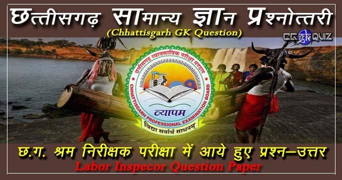it's cgvayapm exam - cg labor inspector question paper quiz | chhattisgarh general knowledge question for cgvyapam labor inspector (LOI) exam question and answer quiz pdf etc.
