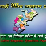 Chhattisgarhi Language Question Paper- CG VYAPAM Labor Inspector question Paper