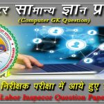 Computer Gk Question Quiz- CGVYAPAM Labor Inspector Question Paper
