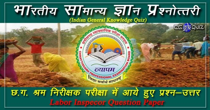 it's general knowledge question about indian general studies | cg vyapam labor inspector question paper, chhattisgarh labor inspector exam related cgvyapam old question paper in hindi pdf.