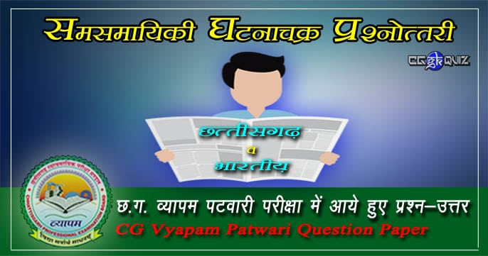 cg vyapam patwari exam related cg vyapam current affairs in hindi question. Chhattisgarh patwari pariksha sam samayik ghatna chakra 2019-20 pdf.