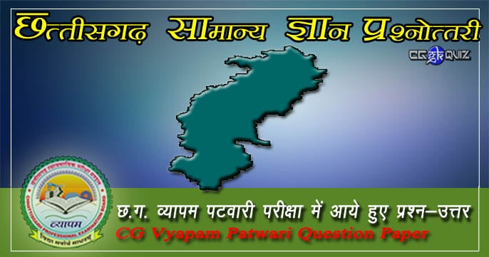 cg vyapam question papar (cg gk hindi): chhattisgarh general knowledge in hindi MCQs. cg gk patwari question paper with answer in hindi pdf. CG MCQs in Hindi. Chhattiasgarh MCQs Gk in Hindi