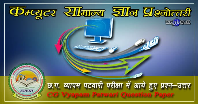 mcqs of computer question and general knowledge of computer mcqs in hindi. MCQs of computer quiz. cg vyapam old patwari computer question paper pdf.