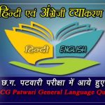 General Language Question Paper- CG VYAPAM Patwari Question Pape
