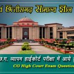 Chhattisgarh and India History Gk in Hindi Quiz- CG VYAPAM High Court Exam Question Paper