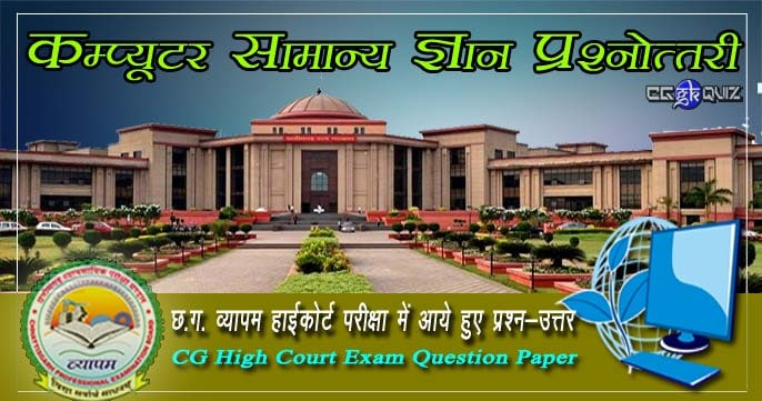 it's general knowledge questions about computer. In which objective question of computer gk question and answer in hindi for competitive exams (cg high court exam). computer MCQs in hindi.