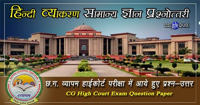 it's cg high court general hindi question with answer for competitive exams. hindi grammar in english. cg vyapam hindi literature quiz questions and answers for class 8, 10, 12. hindi grammar practice set test.