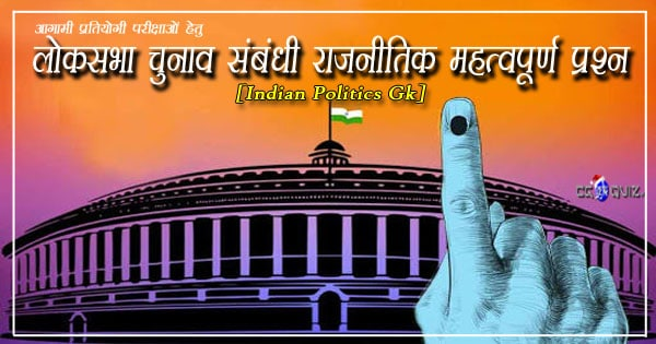Indian Constitution Politics Gk- Lok sabha Election related Indian Polity MCQs in Hindi