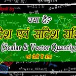 what is scalar and vector quantities- physics gk in hindi
