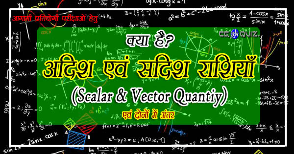 list of scalar and vector quantities- physics gk in hindi. difference between scalar and vector quantities. physical quantity and units measurement, definition, property with examples, representation of vectors, physics gk objective etc.