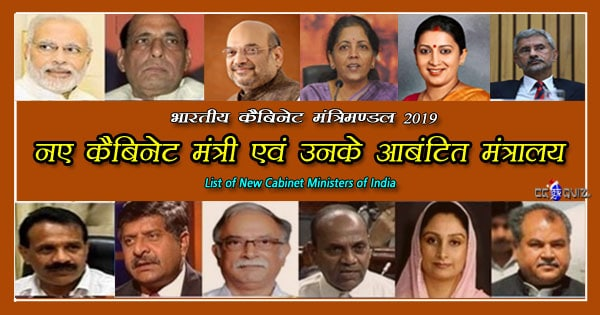 New Cabinet Ministers of India 2019, List of Cabinet Ministers 2019, cabinet ministers of India in Hindi