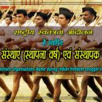 Indian history question in Hindi; Brahmo Samaj Qeustion; Indian Independence Movement Activists; list of important organisations name during freedom struggle in India; Hindi gk;