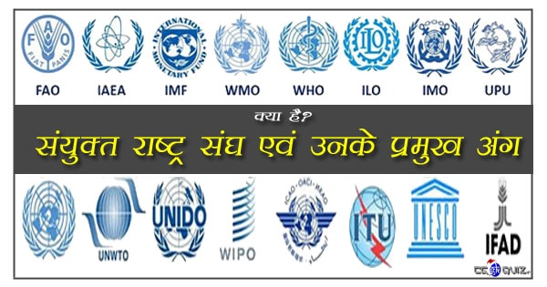 agencies of united nations; agencies of united nations; organs of un; united nations countries; would Gk tricks in Hindi; international organisation headquarters; un security council name in Hindi; list of agencies of united nations.