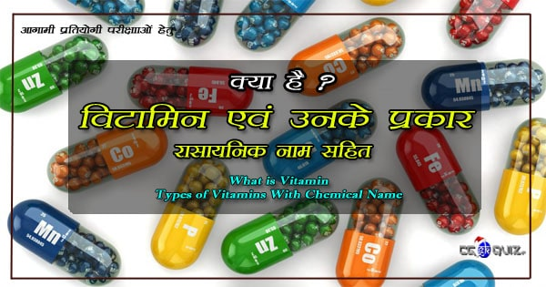 B12 vitamins; what is vitamin; types of vitamins; vitamin chemical name; water soluble vitamins; fat soluble vitamins; vitamins gk question in Hindi; classification and functions of vitamins; types of vitamins and minerals; vitamins table with deficiency diseases