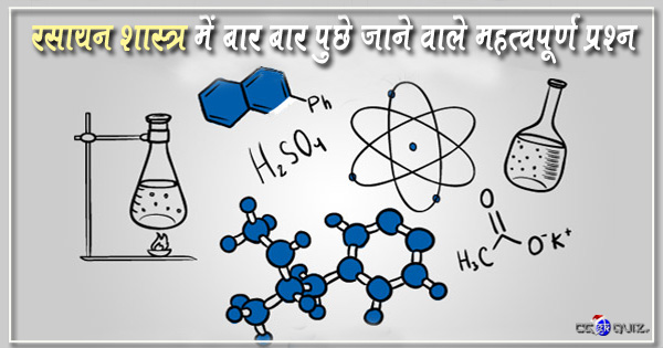 basic chemistry; basic chemistry in hindi; chemistry notes; chemistry quiz; what is chemistry; chemistry questions and answers; high school chemistry; general chemistry questions; online chemistry quiz; organic chemistry; chemistry questions for competitive exams