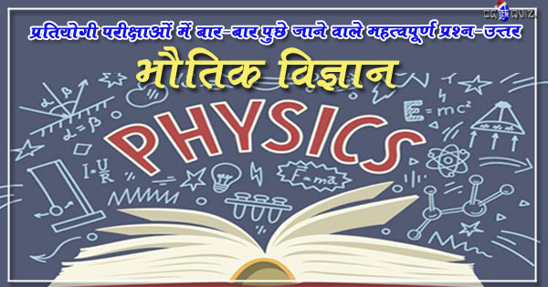 general science physics in hindi; physics mcqs questions; basic physics questions; physics gk facts questions; class 11th basic physics question; all physics topics; ncert physics notes; high school physics basic; study physics online; concepts of physics