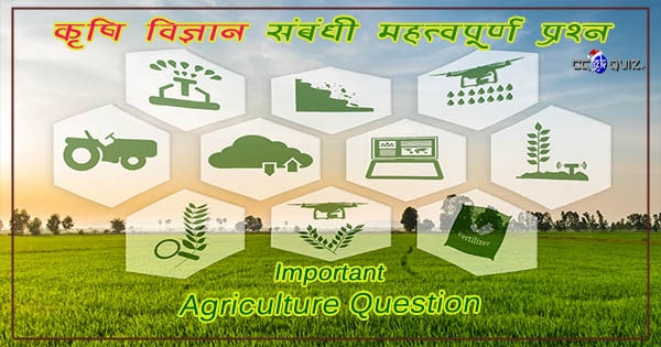 what is agriculture in india; internet of things for agriculture notes; importance of agriculture; general knowledge (gk) mcqs question; about agriculture; agriculture question and answer in hindi pdf; important agriculture question bank in hindi; agriculture for india; agriculture question bank with answers