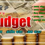 what is union budget of india; interim budget mcqs question; indian budget history; railway budget in hindi; union budget; types of budget; objectives of budgets; classification of budget; railway budget history question in hindi pdf