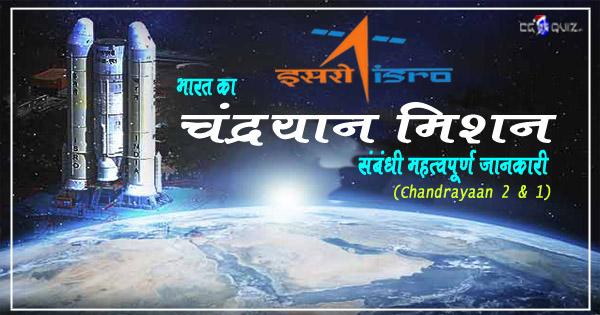 india moon mission; chandrayaan mission of india; lSRO moon mission; chandrayaan 2 mission; chandrayaan 1; india moon mission questions; chandrayaan satellite launch vehicle mark III (GSLV Mk-III) upsc question; India's Orbiter-Lander-Rover Mission; India's orbiter lander rover mission mcqs question; second lunar exploration mission chandrayaan 2