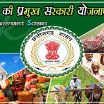 chhattisgarh government schemes name list; chhattisgarh sarkari yojana in hindi; cg sarkari yojana name; cg government yojana in hindi; government scheme for loan; government scheme for women