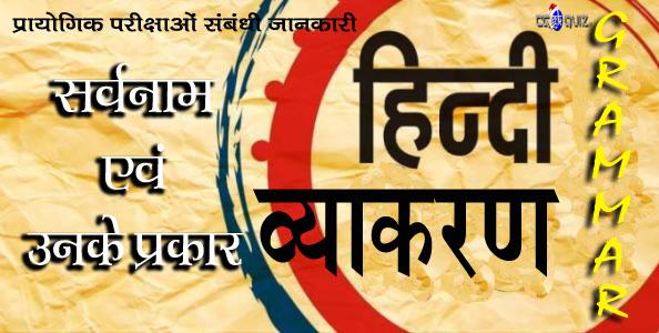 sarvanam in hindi pdf; hindi sarvanam; sarvanam chart; sarvanam ke bhed; sarvanam ke prakar; sarvanam ke udaharan in hindi; sarvanam abhyas; shuddha sarvanam; sarvanam ki paribhasha