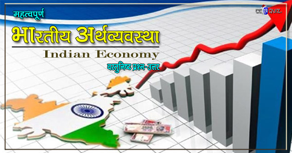 indian economy in hindi; indian economy gk in hindi; indian economy gk; indian economy mcq for upsc; indian economy questions in hindi; indian economy psc questions; indian economy objective question in hindi; economics gk in hindi; indian economy quiz for ssc; economy of india; indian economy gk question and answer in hindi; indian economy sectors