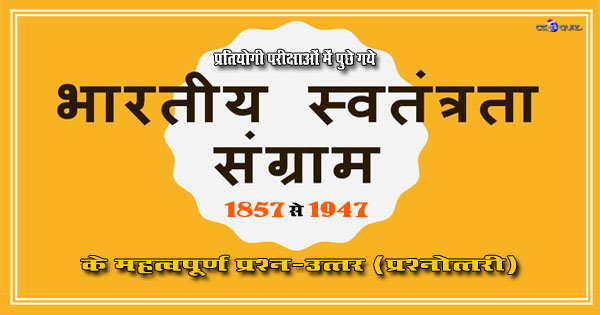 indian freedom struggle, indian freedom struggle in hindi, indian freedom struggle notes pdf, indian freedom struggle 1857 onwards, indian freedom movement history, indian freedom struggle essay, indian freedom struggle essay pdf, important events indian freedom struggle 1857 to 1947, list of freedom movement of india, essay on freedom struggle of india 300 words, conclusion of indian freedom struggle, indian independence movement 1857 to 1947, important events indian freedom struggle 1857 to 1947, indian freedom struggle quiz, indian freedom struggle book, indian national movement notes, indian freedom fighters list, essay on freedom struggle of india 300 words, india's freedom struggle essay