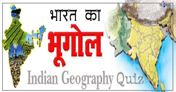 Indian geography pdf, Indian geography notes, geography questions and answers in Hindi, India Geography Facts Questions, Indian and world geography, Indian geography, Indian geography book, Indian geography in Hindi, Indian Geography MCQs Hindi, Indian Geography Objective Questions, Indian Geography Quiz, physical geography questions