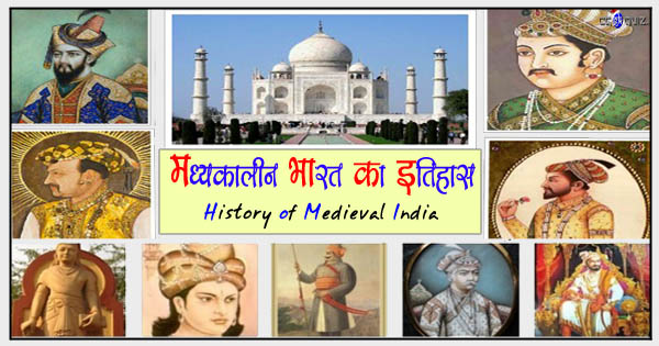 History of Medieval India, History of Medieval India Notes, Medieval Indian History in Hindi, Medieval Indian History Notes, Medieval Indian History objective questions, Medieval Indian History questions, Culture and Heritage, Indian History in Hindi, Medieval History, Gk Medieval India Gk, Medieval India History Questions, Medieval India Questions Quiz, Medieval India Quiz, Medieval Indian History, Medieval Indian Rulers