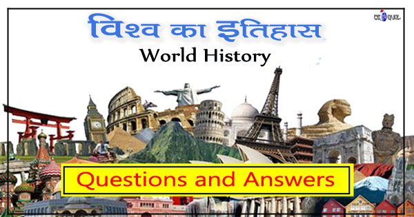 history of world in hindi, world history pdf, world history in hindi, history of world in hindi, first world war history in hindi, world history questions and answers in hindi, world history in hindi pdf free download, modern world history objective pdf, world history in hindi pdf, arjun dev world history pdf, norman lowe world history pdf,