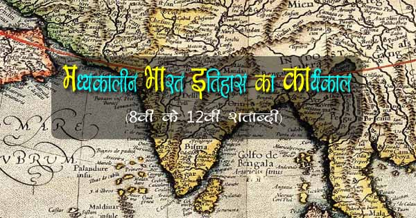 medieval India timeline, History of Medieval India, medieval history of India, medieval India upsc, medieval period in India, India satish Chandra medieval India
