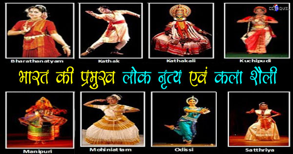 Indian Art, Indian Folk Art, Indian Folk Art List, Indian Art and Culture, Indian Arts Gk Question, Indian Arts in Hindi, Indian Folk Artists, Indian dance forms, Indian art mcqs, Indian dance forms Hindi