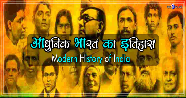 Modern Indian History pdf, Modern Indian History Questions, History Gk in Hindi, History of India, History of India Gk, History of Modern India, Modern History in Hindi, Modern History of India, Modern History of India in hindi, Modern Indian History,