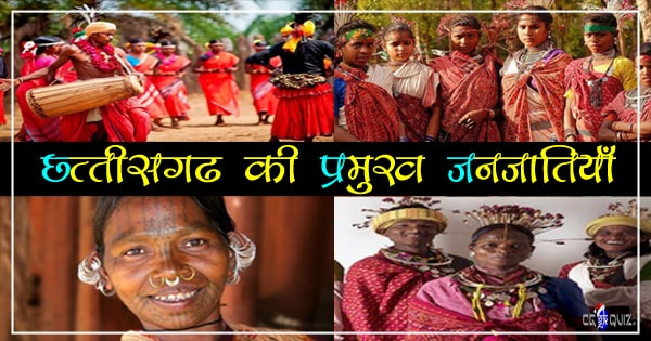 CG Tribal Mcqs, CG Tribal, CG Tribal List, CG Tribal Name, CG Tribal Notes, Bastar Tribes of Chhattisgarh, chhattisgarh ki janjati, cg janjati list, Chhattisgarh Tribes List, Tribes in Chhattisgarh, Tribes of Chhattisgarh, Chhattisgarh ki Janjati mcqs, Chhattisgarh ki Adiwashi Janjati, one liner gk questions, one liner questions