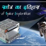 first man in space, history of space, Space Exploration, space exploration essay, space exploration facts, space exploration history, space exploration in India, space travel, Sputnik 1, what is space, space research, Indian space exploration, space exploration of India, Earth and Space, Earth and Space Science Questions,