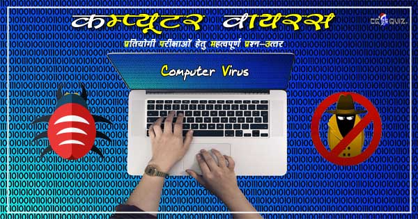 computer virus, computer virus name, Computer Virus Questions, First computer virus, Types of Virus, what is computer virus, virus computer, Types of Computer Virus, Virus and Worms, Computer Virus MCQS, Computer Virus Objective Question, cyber security questions, cyber security mcqs, computer science questions, computer science mcqs
