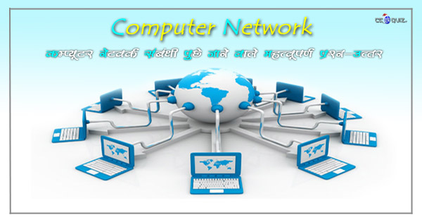 what computer networking, computer networking types, computer networking notes, computer networking pdf, computer network notes, computer networking interview questions, computer networking question, basics of computer networking, types of computer network, interview network engineer questions