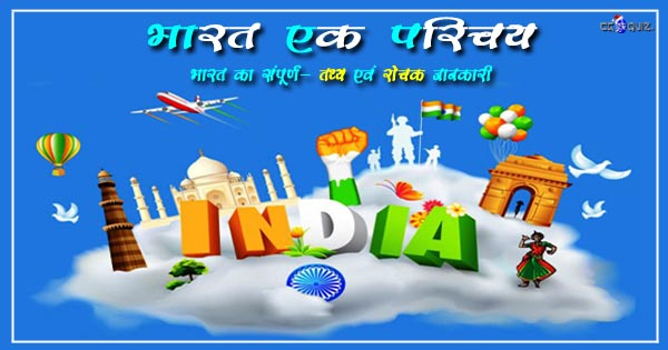 about India culture, about India facts, about India geography, about India Gk, about Indian agriculture, About Indian Geography, Area of India, Emblem of India, facts about India, Indian Flag, Indian Language & Dialect, Indian Official Language, Indian Panchang, Indian Standard Time, International Boundaries of India, Land and Water Frontiers of India, National Anthem of India, National Poet of India, National Song of India, National Sport of India, National Symbols of India, about tourism in India