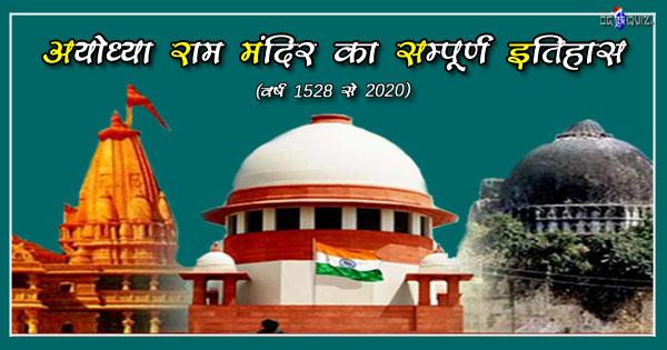 ayodhya verdict, ayodhya ram mandir history, ayodhya case history, ram mandir ayodhya, ram janmabhoomi, ayodhya verdict date, ram mandir ayodhya, ram mandir history, ayodhya verdict today, Babri Masjid Attack, Kesavananda Bharati Vs State of Kerala Case