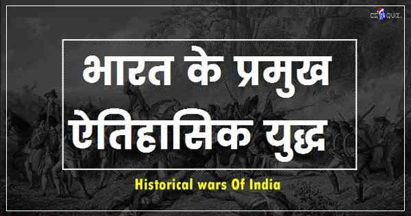 indian war history in hindi, list of indian wars, famous indian war list, 2nd Battles of Tarain, Battle of Bagru, Battle of Buxar, Battle of Chandawar, Battle of Chausal, Battle of Chittor, Battle of Dorayi, Battle of Gagron, Battle of Ghagra, Battle of Haldighati, Battle of Harmada, Battle of Kama, Battle of Kanauj or Billgram, Battle of Khanwa, Battle of Khatoli, Battle of Manpur, Battle of Pipad, Battle of Plassey, Battle of Ranthambore, Battle of Sammel, Battle of Sarangpur, Battle of Tallikota, Battle of the Hydaspes, Battle of Wandiwash, Battles of Tarain, First Battle of Panipat, First Battle of TarainWar Indo-Pakistani War, Kalinga War, Kargil War, Second Battle of Panipat, Second Battle of Tarain, Third Battle of Panipat, Indian war history in hindi