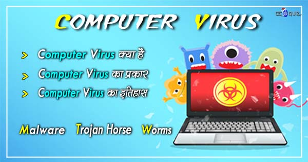 computer virus in hindi, what is computer virus, types of computer virus, what is malware, what is trojan horse, what is computer worms, list of computer virus, computer virus name list, history of computer virus, computer virus objective question, boot sector virus, rootkit virus