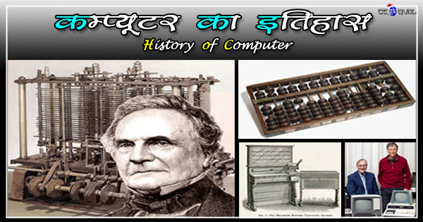 computer history pdf, history of computer, computer history in hindi, computer history and generation, who invention computer, computer history timeline, history of computer pdf, first computer invention, history of computer in hindi, what is abacus in hindi, father of computer, charles babbage's difference engine, difference engine in hindi, analytical engine in hindi, hollerith census tabulator, napier's bones in hindi, slide rule in hindi, what is pascaline in hindi, mechanical calculator of leibniz, leibniz calculator in hindi, jacquard loom machine, jacquard loom in hindi, hollerith tabulating machine in hindi, punch card in hindi, harvard mark-i, harvard aiken mark-i in hindi, abc computer, abc in hindi, atanasoff–berry computer in hindi, computer history questions and answers