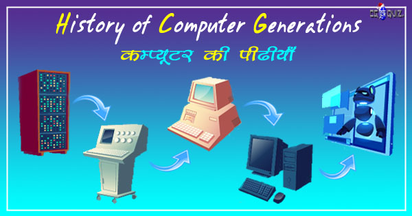 generations of computer, computer generations in hindi, computer generations examples, classification of computer generations, generations of computer notes, first generation of computer, second generation of computer, fifth generation of computer, computer history in hindi, generation of computer history, generations of computer pdf, generations of computer 1st to 5th, ENIAC, EDVAC, EDSAC, UNIVAC, basic computer multiple choice question