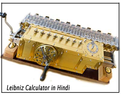 leibniz calculator in hindi; Leibniz's Calculating Machine; leibniz calculator kya hai; computer history in hindi; history of computer; Leibniz's Calculator inventor name; leibniz calculator history; who invented leibniz calculator;