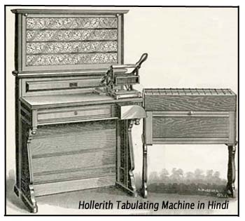 tabulating machine in hindi, punch card in hindi, punch card kya hai, tabulating machine kya hai, who's invented tabulating machine, computer history in hindi, history of computer, Hollerith Tabulating Machine, herman hollerith in hindi,