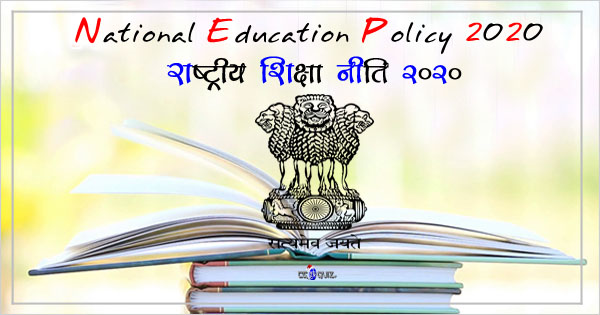 National Education Policy, National Education Policy 2020, National Education Policy in Hindi, NEP 2020, NEP 2020 in Hindi, NEP Draft, NEP in Hindi, new education policy, 10+2 Educational Models, 5+3+3+4 education system, new education policy 1986 in hindi, new education policy in hindi, New National Education Policy