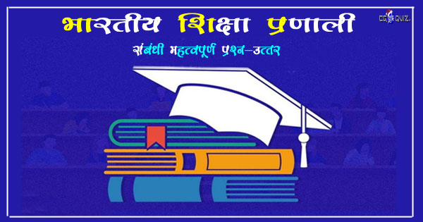education question and answer, Indian education system, education questions, education system of India, education question in hindi, school education system of India; school education question, multiple choice questions on education