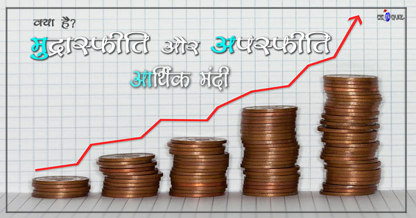types of inflation, what is inflation rate, inflation and deflation in hindi, inflation and deflation upsc, current inflation rate, deflation, deflation meaning, economics inflation, inflation meaning, inflation rate, inflation rate in india, inflation rate meaning, inflation risk,